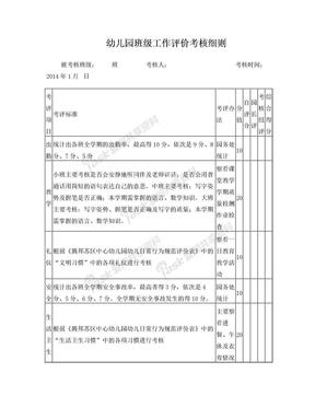 幼儿园班级工作评价考核细则.doc