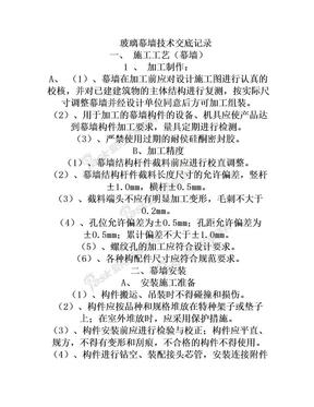 玻璃幕墙技术交底记录(全部).doc