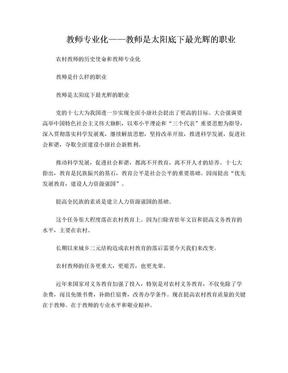 骨干教师学习笔记.doc