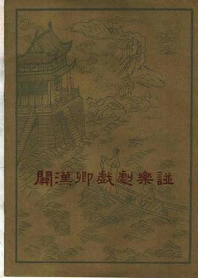 关汉卿戏剧乐谱昆曲北曲清唱谱.pdf