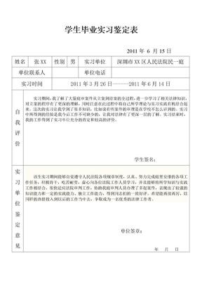 毕业生实习鉴定表.doc