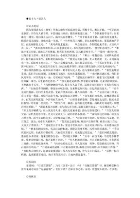 池北偶谈 清 王士祯 简体 卷19.doc