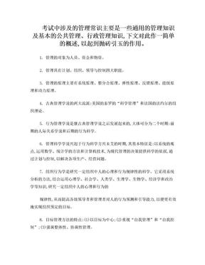 行政管理常识(参考).doc