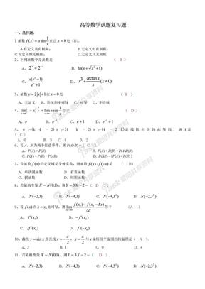 《高等数学》复习题.doc