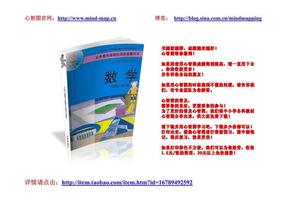 苏科版初中数学7年级下册心智图.pdf