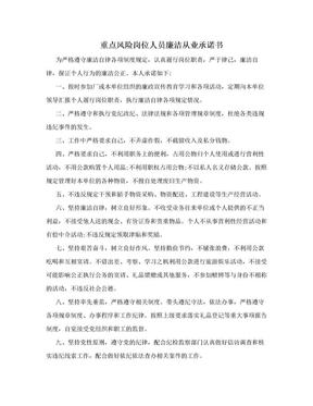 重点风险岗位人员廉洁从业承诺书.doc