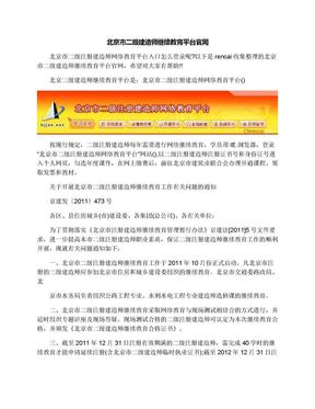 北京市二级建造师继续教育平台官网.docx