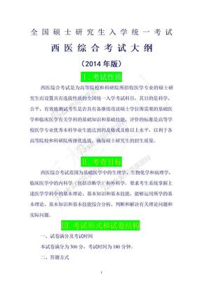 2014年西医考研西医综合考试大纲(2014年版).doc