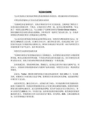 马云励志演讲稿.docx