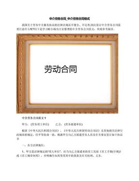 中介劳务合同_中介劳务合同格式.docx