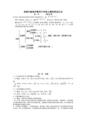 北师大版初中数学八年级上册知识点汇总.doc