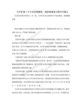 大中矿业IPO存法律硬伤 低价租地老百姓苦不堪言.doc