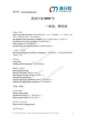 英语口语8000句(谚语、惯用语).doc