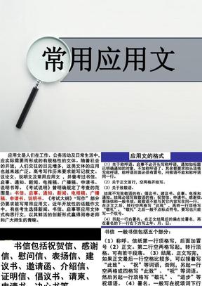 中考应用文格式指导.ppt
