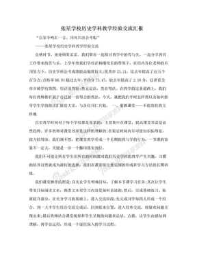 张星学校历史学科教学经验交流汇报.doc
