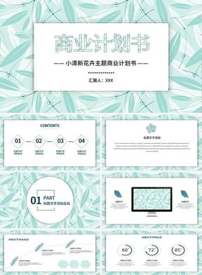小清新花卉主题商业计划书.pptx