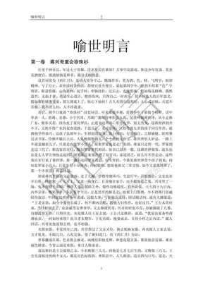 喻世明言.pdf