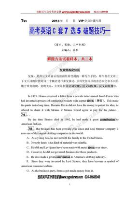 沈阳高考英语家教高三英语阅读7选5教案.doc
