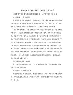[512护士节征文]护士节征文作文12篇.doc
