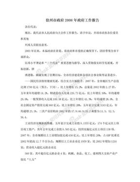 徐州市政府2008年政府工作报告.doc
