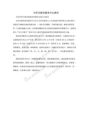 合作市游客服务中心简介.doc