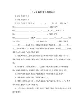 公证处收房委托书(范本).doc
