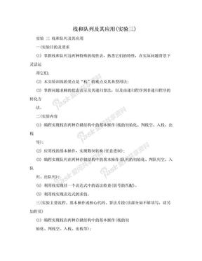 栈和队列及其应用(实验三).doc