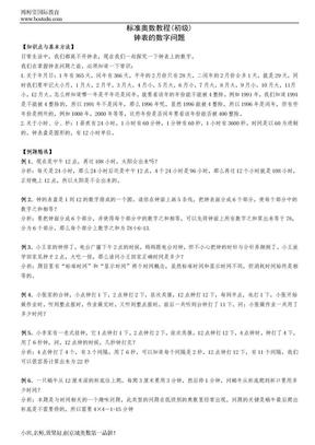 标准奥数教程(初级).doc