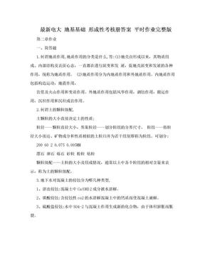 最新电大 地基基础 形成性考核册答案 平时作业完整版.doc