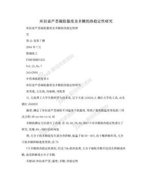 库拉索芦荟凝胶黏度及多糖的热稳定性研究.doc