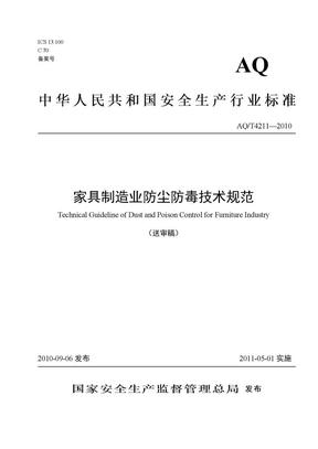 家具制造业防尘防毒技术规范.doc