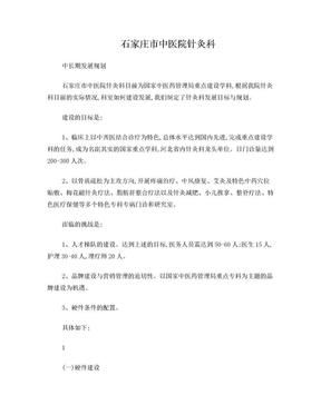 针灸科中长期发展规划.doc