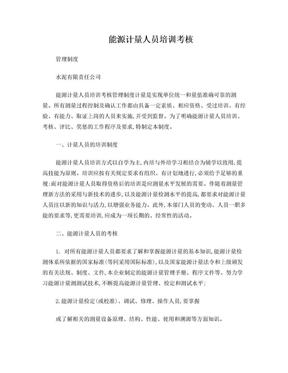 能源计量人员培训考核管理制度.doc