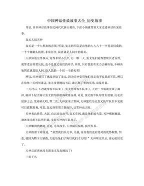 中国神话传说故事大全_历史故事.doc