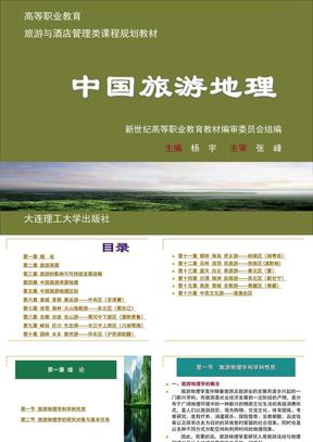中国旅游地理(第一版).ppt