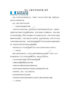 2011上海中考考试手册-化学.doc