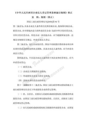 《中华人民共和国企业法人登记管理条例施行细则》修正案.doc