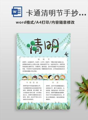 卡通清明节手抄报word电子小报模板09.docx