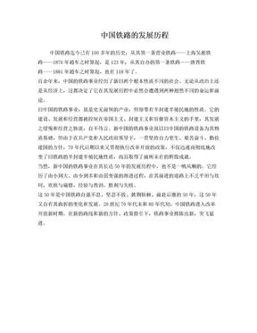 中国铁路发展历程.doc