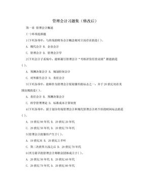 管理会计习题集(修改后).doc