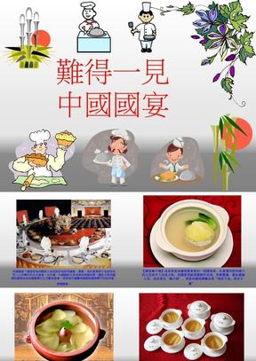 中國國宴.ppt