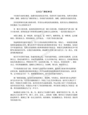 运动会广播稿30篇.docx