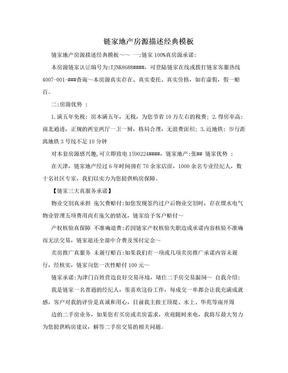 链家地产房源描述经典模板.doc