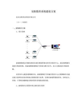 视频监控建设方案.doc