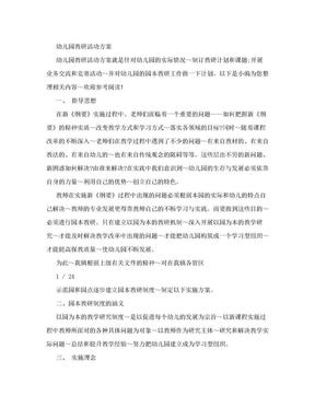 幼儿园教研活动方案.doc