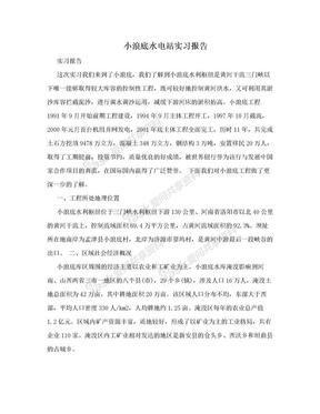 小浪底水电站实习报告.doc