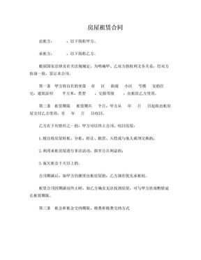 甲乙双方房屋租赁合同(含交接清单).doc