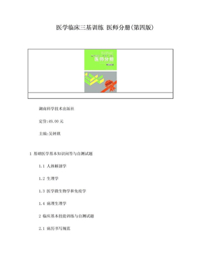 医学临床三基训练.doc