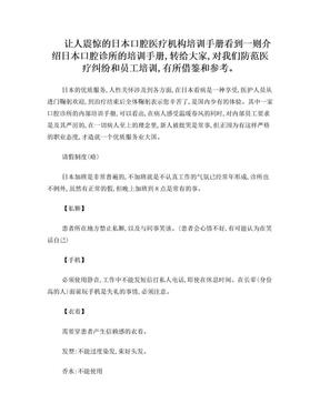 日本口腔医疗机构内部培训手册.doc