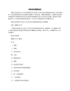 民诉法司法解释全文.docx